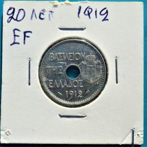20 Λεπτά 1912 EXTRA FINE