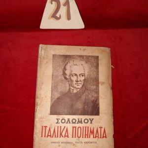 βιβλία εποχής σπάνια και συλλεκτικα κομμάτια