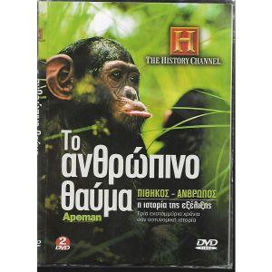 2 DVD / ΑΝΘΡΩΠΙΝΟ ΘΑΥΜΑ / ORIGINAL DVD