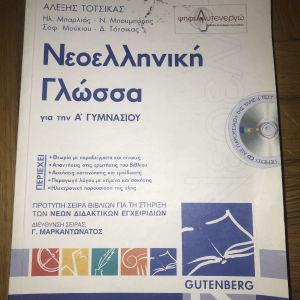 Βοήθημα Νεοελληνικής Γλώσσας / Έκθεσης Α Γυμνασίου