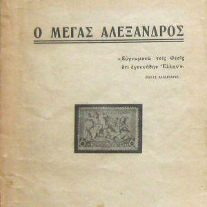 Δημήτριος Α. Πετρακάκος - Ο Μέγας Αλέξανδρος