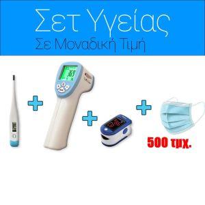 Σετ Υγείας Θερμόμετρο Μετώπου Υπερύθρων (090067) + Ηλεκτρονικό Θερμόμετρο (090078) + Παλμικό Οξύμετρο (090058) + 500 Μάσκες μιας χρήσης – Όλες οι Πληροφορίες Υγείας διαθέσιμες σε 1 Πακέτο