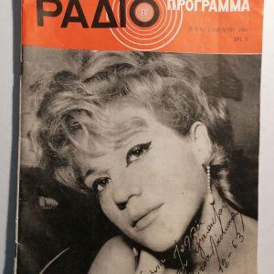 ΖΩΗ ΛΑΣΚΑΡΗ - ΠΕΡΙΟΔΙΚΟ ΡΑΔΙΟ ΠΡΟΓΡΑΜΜΑ 1963