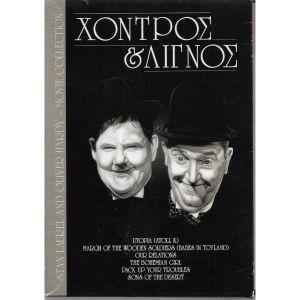 6 DVD / ΧΟΝΤΡΟΣ & ΛΙΓΝΟΣ  / ORIGINAL DVD