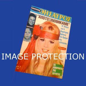 Αγγελιες Αλικη Βουγιουκλακη Περιοδικο Οικογενειακος Θησαυρος Τευχος Νο 406 1975 Μονο το εξωφυλλο