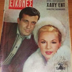 Εικονες 1964 - Βουγιουκλάκη / Παπαμιχαηλ