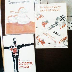 Τρία βιβλία μαζί του Γ. Παρίση