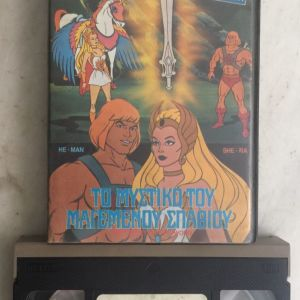 HE - MAN ΤΟ ΜΥΣΤΙΚΟ ΤΟΥ ΜΑΓΕΜΕΝΟΥ ΣΠΑΘΙΟΥ (VHS)