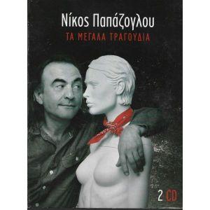2 CD / ΝΙΚΟΣ ΠΑΠΑΖΟΓΛΟΥ / ΤΑ ΜΕΓΑΛΑ ΤΡΑΓΟΥΔΙΑ