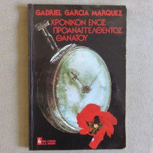 Χρονικον ενος προαναγγελθεντος θανατου - Gabriel Garcia Marquez