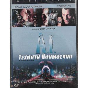 DVD / ΤΕΧΝΗΤΗ ΝΟΗΜΟΣΥΝΗ / ORIGINAL DVD