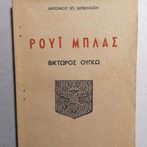 ΟΥΓΚΩ - ΡΟΥΪ ΜΠΛΑΣ (Αθήνα, 1947)