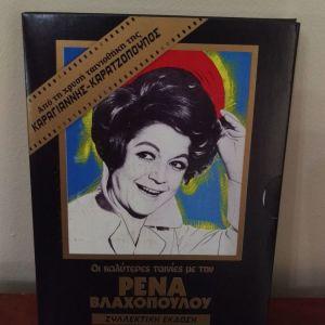 Ρενα Βλαχοπουλου