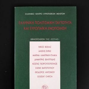 ΕΛΛ. ΚΕΝΤΡΟ ΕΥΡΩΠ. ΜΕΛΕΤΩΝ Ελληνική Πολιτισμική Ταυτότητα και Ευρωπαική Ενοποίηση