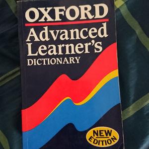 Λεξικό Αγγλικής Γλώσσας - Γραμματικής (Πανεπιστημίο Οξφόρδης) (1430 σελίδες) Oxford University Dictionary