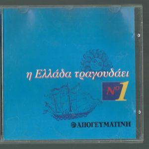 CD - Η Ελλάδα τραγουδάει - 12 Λαϊκά τραγούδια από την ΑΠΟΓΕΥΜΑΤΙΝΗ