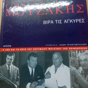 Βιογραφία του Γιώργου Μουζάκη