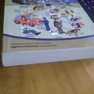 Σύγχρονα Λειτουργικά Συστήματα - 4η αμερικανική έκδοση (Βιβλίο)