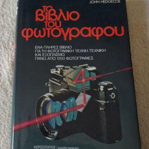 ΤΟ ΒΙΒΛΙΟ ΤΟΥ ΦΩΤΟΓΡΑΦΟΥ-JOHN HEDGECOE