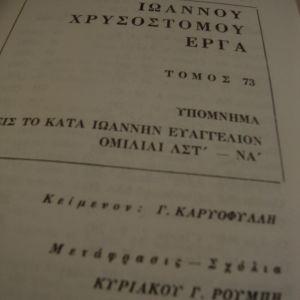 Ιωάννου Χρυσοστόμου έργα. τόμος 73