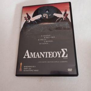 DVD Αμαντέους/ Amadeus