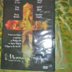 DVD ΤΟ ΜΥΣΤΙΚΟ ΤΗΣ ΓΕΦΥΡΑΣ