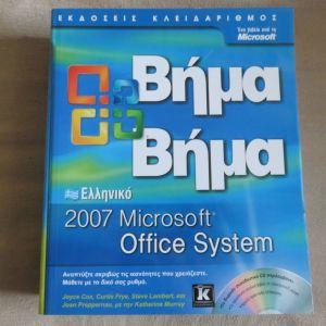 Βημα βημα 2007 Microsoft Office system
