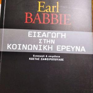 Εισαγωγή στην κοινωνική έρευνα - Earl Babbie