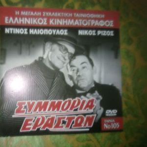 DVD ΣΥΜΜΟΡΙΑ ΕΡΑΣΤΩΝ