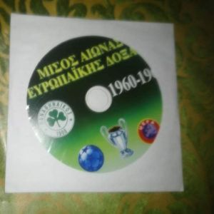 DVD ΠΑΝΑΘΗΝΑΊΚΟΣ ΕΥΡΩΠΗ 1960-1965