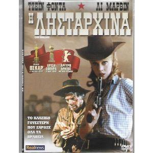 DVD / Η ΛΗΣΤΑΡΧΊΝΑ / ORIGINAL DVD