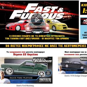 Fast and Furious.ολη η συλλογή