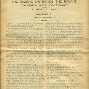 ΕΠΙΣΗΜΑ ΠΡΑΚΤΙΚΑ ΤΗΣ ΕΙΔΙΚΗΣ ΕΠΙΤΡΟΠΗΣ ΤΗΣ ΒΟΥΛΗΣ (Διάφορα σημαντικά θέματα) . 23 Αυγούστου 1955. Σε καλή κατάσταση.