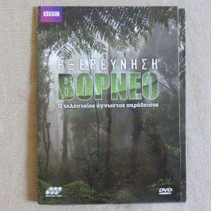 BBC Εξερευνηση ΒΟΡΝΕΟ 3 DVD