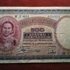 500 του 1939