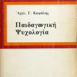 Αχιλ. Γ. Καψάλης - Παιδαγωγική ψυχολογία
