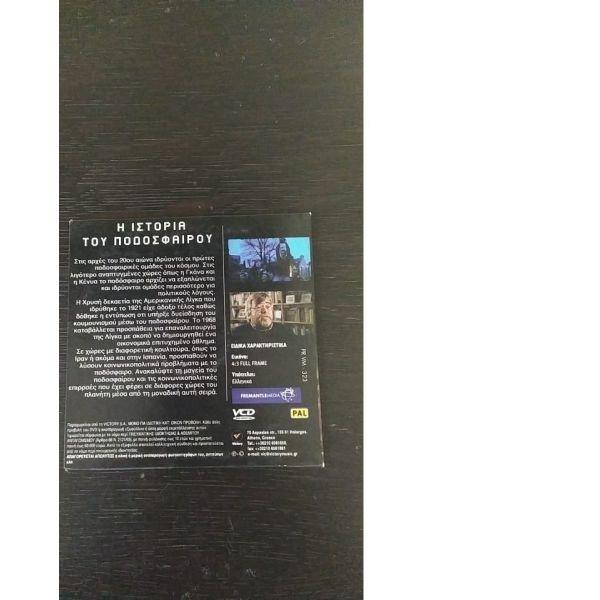 DVD-i istoria tou podosferou diarkias 52 lepton