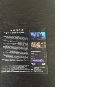 DVD-Η ΙΣΤΟΡΙΑ ΤΟΥ ΠΟΔΟΣΦΑΙΡΟΥ ΔΙΑΡΚΕΙΑΣ 52 ΛΕΠΤΩΝ