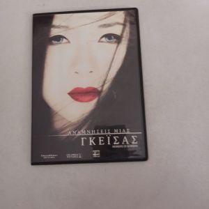 DVD Αναμνήσεις μιας Γκέισας/ Memoirs of a Geisha