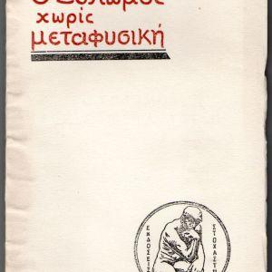Ο ΣΟΛΩΜΟΣ ΧΩΡΙΣ ΜΕΤΑΦΥΣΙΚΗ - ΚΩΣΤΑ ΒΑΡΝΑΛΗ