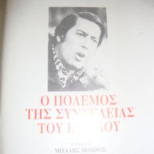 Mario Vargas LLOSA.Ο πόλεμος της συντέλειας του κόσμου.