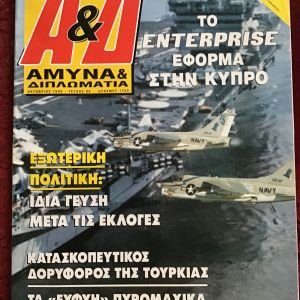 ΑΜΥΝΑ & ΔΙΠΛΩΜΑΤΙΑ ΠΕΡΙΟΔΙΚΟ