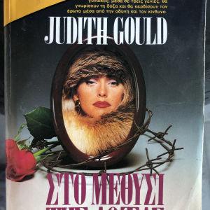 ΣΤΟ ΜΕΘΥΣΙ ΤΗΣ ΔΟΞΑΣ της Judith Gould