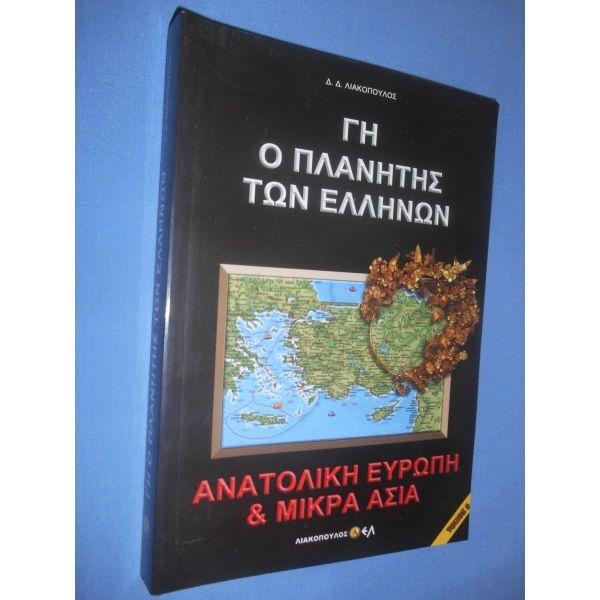 gi o planitis to ellinon - anatoliki efropi ke mikra asia