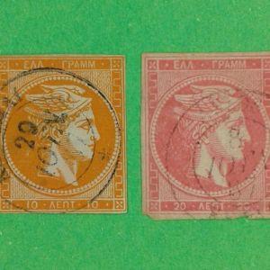 Γραμματόσημα. Η Μεγάλη κεφαλή του Ερμή 10-20 λεπτού