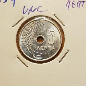 5 ΛΕΠΤΑ 1954 και 1971 ακυκλοφόρητα