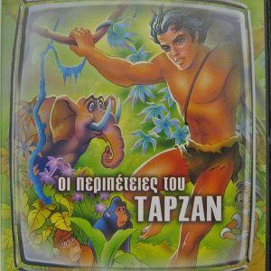 GOLDEN CLASSICS-ΟΙ ΠΕΡΙΠΕΤΕΙΕΣ ΤΟΥ ΤΑΡΖΑΝ