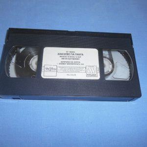 ΔΙΑΚΟΠΕΣ ΓΙΑ ΠΑΝΤΑ VHS