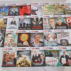 Περιοδικό Hot Doc: όλα τα τεύχη του 2015