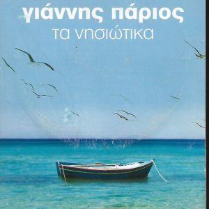 4 CD / ΓΙΑΝΝΗΣ ΠΑΡΙΟΣ / ΤΑ ΝΗΣΙΩΤΙΚΆ